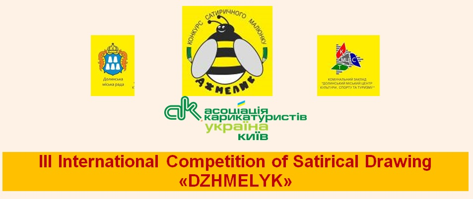 "III International Competition of Satirical Drawing ""DZHMELYK"""