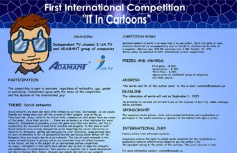 First International Competition IT In Cartoons Deadline September 1, 2020