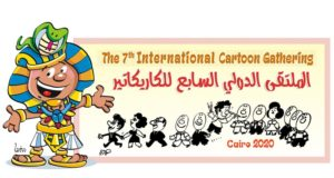 The 7th International Cartoon Gathering Egypt 2020   Deadline 15th April 2020 (To be held in 12th July 2020) The Ministry of Culture in Egypt, in cooperation with Egyptian Caricature Association organizes The 7th International Cartoon Gathering. Eligible Participants: • Opened to all artists from all over the world above 18 years of age. Theme: 1- Music. 2- Caricature: Egyptian singer (Umm Kulthum). Technical Criteria: · All artworks to be prepared at 300 dpi. · Size A3 (297mmx420mm) in JPEG format. · Entries: Max. 3 cartoons. · Submitted works can be in color or black and white, in any style or technique. · Submitted works must not violate copyright laws. · By virtue of submitting an entry, the entrant certifies the work as his own and permit the organizers to have full right to reproduce all or a part of the entered material free of charge for publication and/or display in media related to the exhibition. Submission: • Send your cartoons and your CV (Name - Address - Phone number - Email address) via the following e-mail address:egyptcartoon2020@gmail.com • Deadline: 15th April 2020 • Opening Ceremony: 12th July 2020 • All participants whose works will be exhibited will receive a digital catalogue and a digital certificate of participation. For more details please visit: https://www.facebook.com/egyptcartoon Or contact us at: egyptcartoon2020@gmail.com The President of the Gathering: Gomaa Farahat The Coordinator of the Gathering: Fawzy Morsy Source: The 7th International Cartoon Gathering Egypt 2020   Deadline 15th April 2020