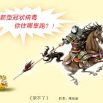 The Winners of The Anti-Coronavirus International Cartoon Competition (UYACC), China for Adult Group